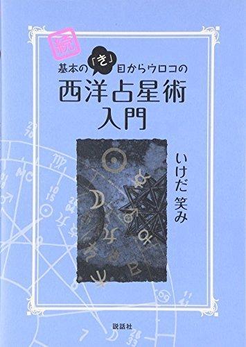 続 基本の「き」目からウロコの西洋占星術入門