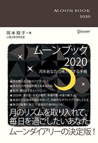 okamoto_moon_20.jpg